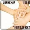 Брянская Православная « МОЛОДЁЖКА »