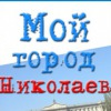 mycitynikolaev