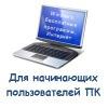 Windows | Бесплатные программы | Инструкции