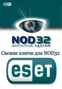Сборка триальных ключей для nod32 от 12 июля 2012 года. Категория.