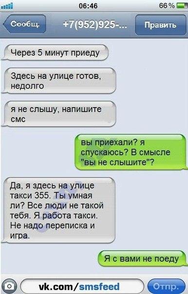 samie-intimnie-sms