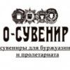 Компания О-Сувенир