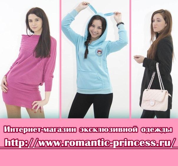 Интернет Магазин Эксклюзивной Одежды