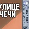 Коля Тигеев   Анапа