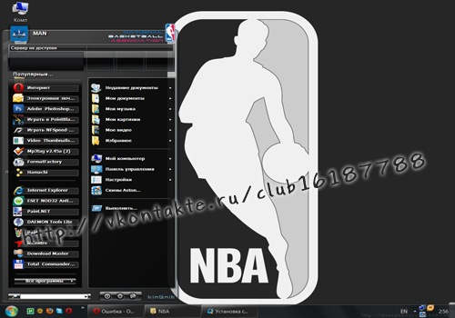NBA BLACK.a2menu