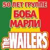 The Wailers | 50 лет группе Боба Марли