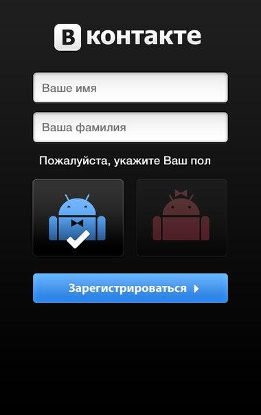 vkcrack на андройд скачать бесплатно без смс