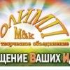 "== ТВОРЧЕСКОЕ ОБЪЕДИНЕНИЕ ""M&K ОЛИМП"" =="