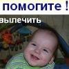 Синдром Веста - помогите жить малышу без боли!МЫ ЕДЕМ В ГЕРМАНИЮ!!! НЕОБХОДИМЫЕ ДЕНЬГИ НА ОБСЛЕДОВАНИЕ СОБРАНЫ!