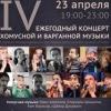 23 апреля: IV ежегодный концерт хомусной и варганной музыки