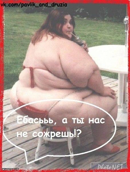 Толстые красивые женщины фото - Фотографии девушек.