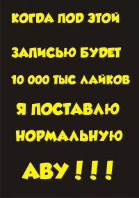 Сева Сева, 10 ноября 1991, Новосибирск, id172012474