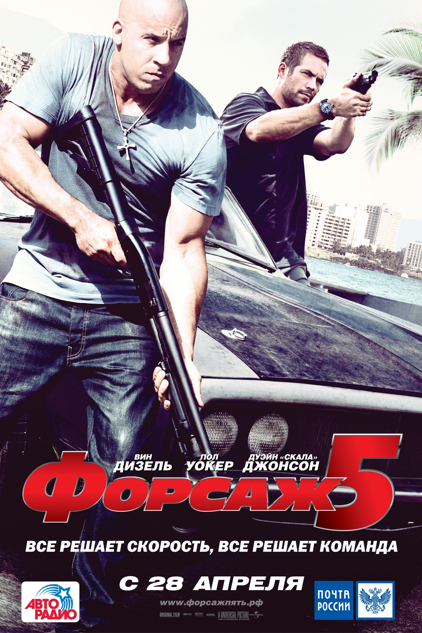 All fast and furious series torrent download [ in original order ].