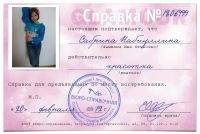 Сабина Сабитова, 5 ноября , Сибай, id160892822