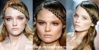 """Для такой прически обычно используется плетение, которое называется  """"французская коса """".  Многие звезды Голливуда так..."""