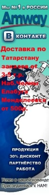 ★ AMWAY | АМВЭЙ ★ НАБ.ЧЕЛНЫ, МЕНДЕЛЕЕВСК, ЕЛАБУГА ★ Заказ продукции ★ Бизнес-предложение ★ Работа ★