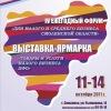 Дни малого и среднего бизнеса Смоленской области