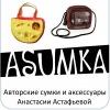 Сумки и украшения от Анастасии Астафьевой