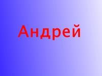 Андрей Беляков, 22 ноября , Шелехов, id115942135