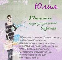 Значение имени Юлия