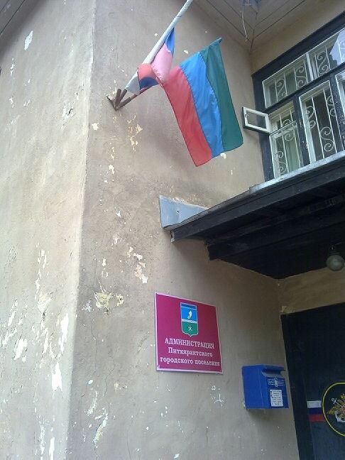дагестанский флаг фото