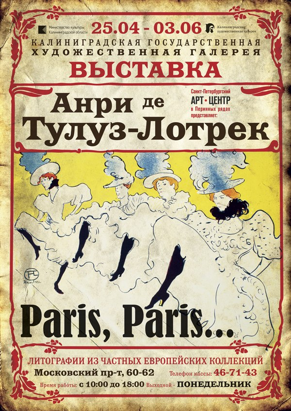 Тулуз-Лотрек в Калининградской художественной галерее