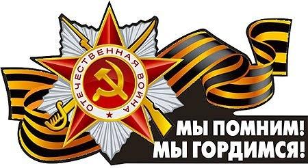 Отечественной войны днем победы великой отечественной