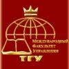 Международный Факультет Управления ТГУ