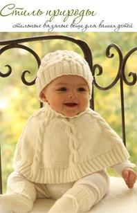 Модные вязанные вещи на детей