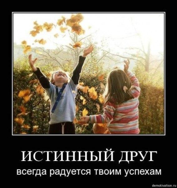 дружбы не: