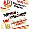 """19 апреля - группа """"Адриан и Александр"""" - клуб Шоколадная фабрика"""