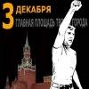 """Митинг против политики """"ЕР"""", Улан-Удэ"""
