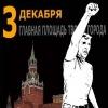 Протест против политики власти, Смоленск