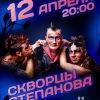 СКВОРЦЫ СТЕПАНОВА в Череповце! 12 апреля INFERNO