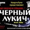 ЧЁРНЫЙ ЛУКИЧ. Концерт в Туле 17/03/2012