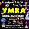 УМКА. Неожиданный концерт в Туле (25.02.2012)