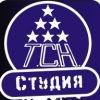 ★★★T.C.H.- студия★★★ Закрывается на время