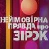 Новини про зірок))