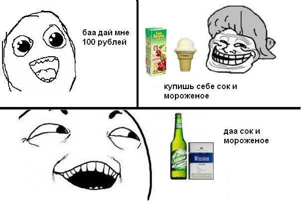 Демотиваторы мемы trollface баяны рунета