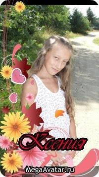Ксения Ковалевская, Москва, id126023469