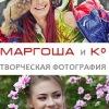 Маргоша и К°