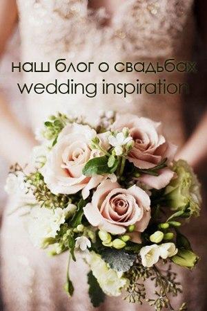 Посетите наш блог о свадьбах