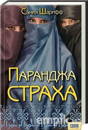 Шишков емельян пугачев книга 3 читать