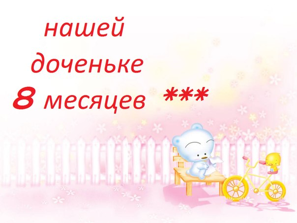 Фото красивые, 8 месяцев девочке поздравления в картинках и стихах