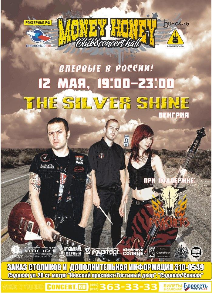 12.05 THE SILVER SHINE (Венгрия) - MONEY HONEY