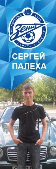 Сергей Палеха, 15 апреля 1992, Пятигорск, id78162558