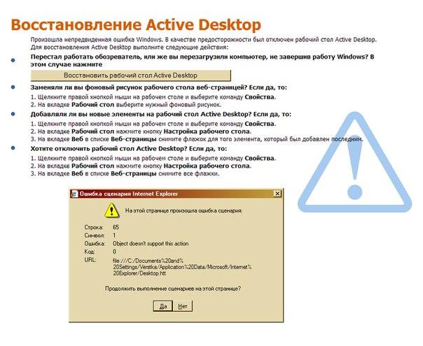 как восстановить рабочий стол active desktop