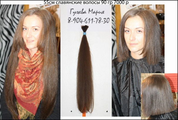 волосы для наращивания