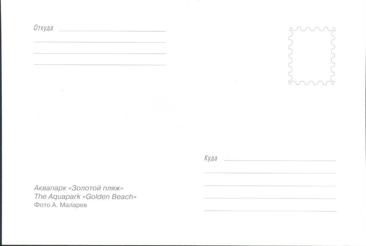 Открытка почтовая оборотная сторона, поздравления