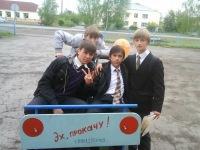 Максим Строгалов, 26 июля 1994, Новосибирск, id105132717